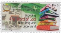 Pakistan Bible Society stamp