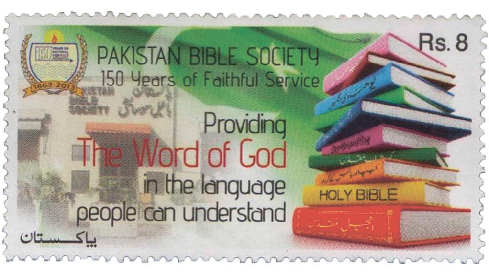 Pakistan Bible Society stamp